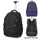 王子坊拉桿背包雙肩旅行包中學生拉桿書包高中生行李包20寸登機箱 酷男精品館