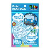 【快潔適】博寶兒SDC 3D立體兒童口罩-TAYO 5入 ◆86小舖 ◆