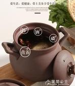 砂鍋-砂鍋耐高溫瓦罐湯煲陶瓷紫砂鍋煲湯鍋燉鍋明火家用燃氣煲仔飯湯鍋 花間公主