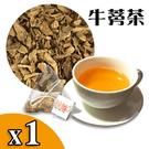 牛蒡茶 黃金牛蒡茶 5gx20入 三角立體茶包【歐必買】