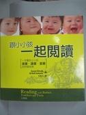 【書寶二手書T4/親子_WEK】跟小小孩一起閱讀_SusanStrau