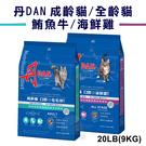丹 DAN 貓咪營養膳食系列-全齡貓 泌尿道配方 鮪魚牛肉 成齡貓 化毛球配方 海鮮雞肉20LB 台灣製造