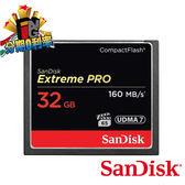 SanDisk CF記憶卡 Extreme Pro 32GB 160MB/s 1067X 群光公司貨 32G