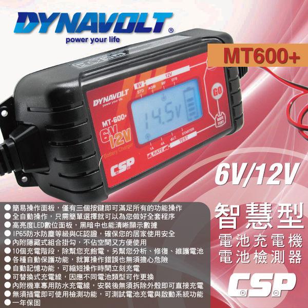 【CSP】智能電池充電器MT600+汽機車電瓶充電 檢測 維護電池 脈衝式 充電機 (MT-600+)