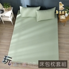 【BEST寢飾】經典素色床包枕套組 蘋果綠 單人 雙人 加大 特大 均價 日式無印 柔絲棉 台灣製