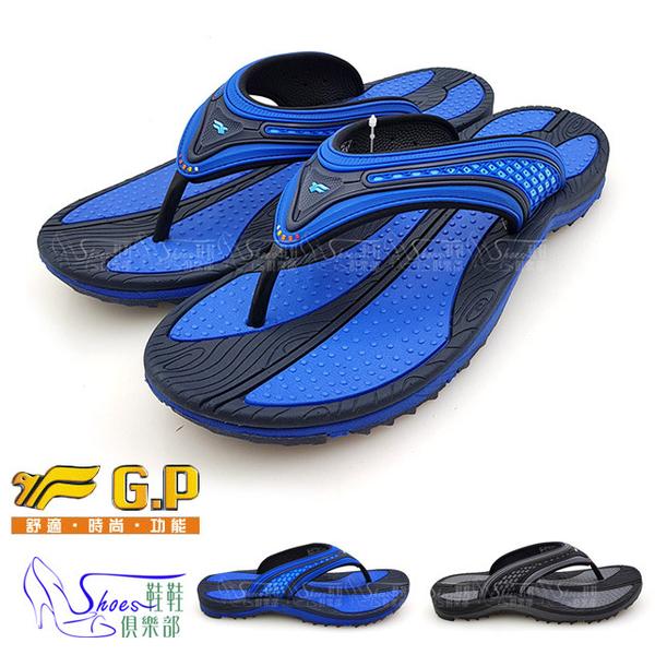 拖鞋.阿亮代言G.P止滑顆粒休閒夾腳拖鞋.黑灰/藍【鞋鞋俱樂部】【255-G8508M】