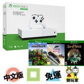 ★御玩家★預購刷卡價 Xbox One S 1TB 全數位版主機 加送三款遊戲 5/8發售 [X110002]
