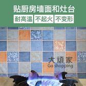 廚房防油貼 廚房防油貼紙櫃灶台用耐高溫自黏壁紙牆貼防水油煙加厚牆紙瓷磚貼T 4色