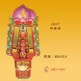【慶典祭祀/敬神祝壽】中香塔(5尺2)