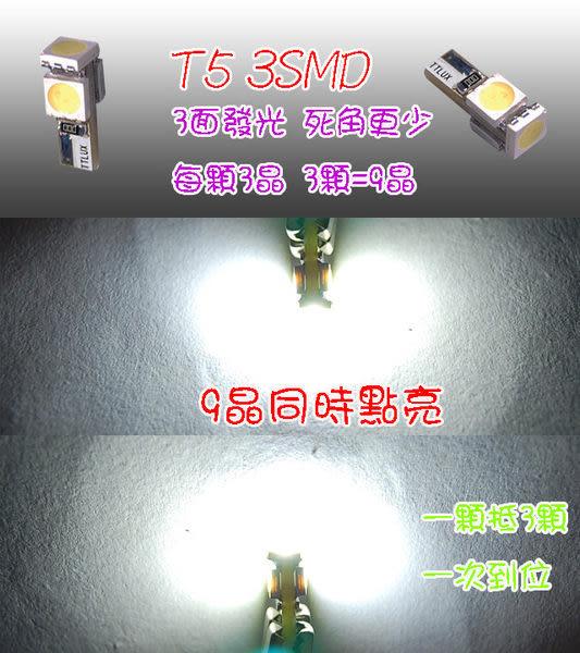 T5 3SMD (防微亮 不偷亮)