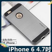 iPhone 6/6s 4.7吋 戰神VERUS保護套 軟殼 類金屬拉絲紋 軟硬組合款 防摔全包覆 手機套 手機殼