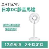 ARTISAN LF1401 14吋雙層扇葉DC風扇【原價3990,限時特惠】