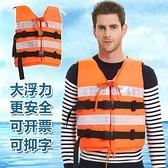 救生衣大人釣魚船用專業便攜成人求生救身裝備兒童背心大浮力抗洪  【端午節特惠】