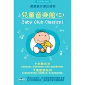向綠音樂 兒童音樂館精選 Ⅰ CD 6片裝 免運 (購潮8)