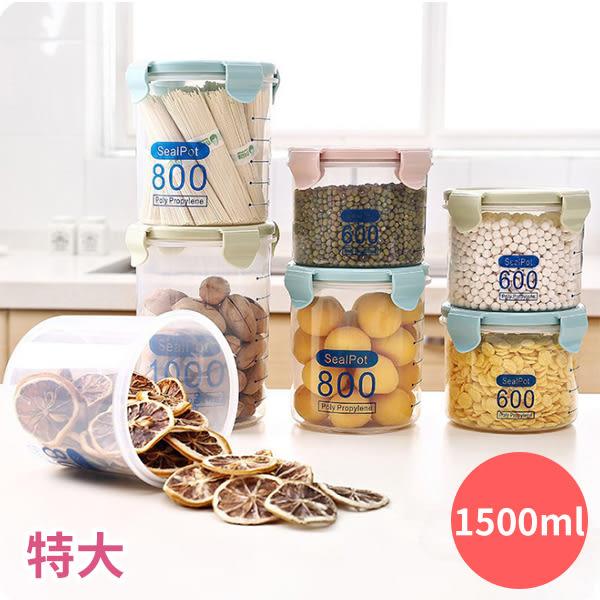 廚房用品 雜糧密封保鮮罐-特大(1500ml) 【KFS273】123OK