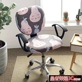 椅套 分體轉椅套彈力靠背電腦椅套簡約凳子套罩家用椅子套罩通用椅背套