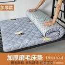 床墊軟墊加厚單人學生宿舍床褥子地鋪睡墊榻榻米海綿墊被子 俏girl YTL