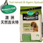 【澳洲吉夫特】成犬 低敏純淨配方-鴨肉+馬鈴薯 1.5kg(A101L17)