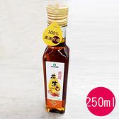 虎尾100%花生油(250ml/罐)