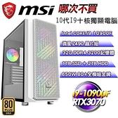 【南紡購物中心】微星Z490平台【哪次不買】(I9-10900F/1TBSSD+2TB/RTX3070/32G/650W金)