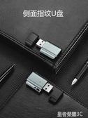隨身碟指紋加密u盤128g電腦側面指紋識別器USB硬件加密金屬移動U盤ai160 皇者榮耀