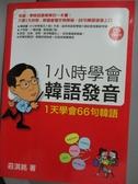 【書寶二手書T4/語言學習_NHH】1小時學會韓語發音-1天學會66句韓語_莊淇銘