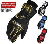 手套男女士冬季戶外保暖加厚防風防水防寒摩托騎行騎車滑雪冬天棉