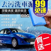 清潔泥 美容黏土 去汙泥 磁土 [買一送一] 洗車泥 拋光泥 漆面去汙 鐵粉 柏油 汽車 車用(V50-2051)