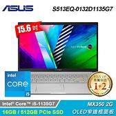 【ASUS 華碩】S513EQ-0132D1135G7 15.6吋 OLED 超薄筆電 魔幻金