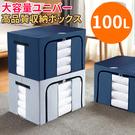 收納箱 日式和風雙開牛津布整理箱(100L)【BOA918】123OK