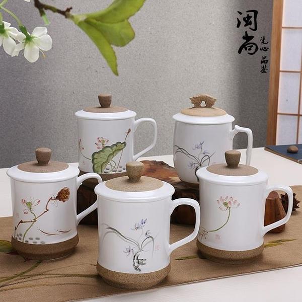 茶杯陶瓷帶蓋辦公會議手繪馬克杯大容量粗陶精品簡約家用個人水杯【快速出貨】