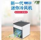 現貨USB小型冷氣機桌面可行動空調家用製冷器加濕靜音單冷電風扇注水迷你學生宿舍USBigo
