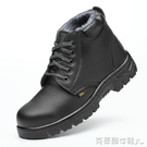 棉勞保鞋男冬季加絨保暖防寒防滑防砸防刺穿鋼包頭防護安全工作鞋 快速出貨