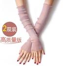 夏季蕾絲防曬袖套長冰袖子襪套冰絲手套手臂套遮疤痕透氣防紫外線 百分百