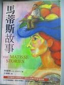 【書寶二手書T1/翻譯小說_JKC】馬蒂斯的故事_王娟娟, A.S.拜雅特