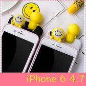 【萌萌噠】iPhone 6/6S (4.7吋) 韓國可愛趴趴笑臉保護殼 全包防摔 矽膠軟殼 手機殼 手機套 外殼
