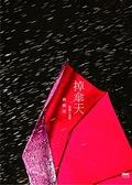掉傘天:蔣曉雲短篇小說集