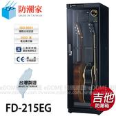 防潮家 FD-215EG 215 公升 吉他電子防潮箱 贈LED感應燈&防水噴霧 (0利率 台灣製造 保固五年) BASS貝斯