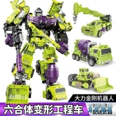 兒童禮物變形玩具金剛六合體挖掘機工程套裝汽車機器人鏟土超大號組合男孩LXY6622【男神港灣】