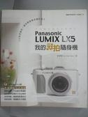 【書寶二手書T6/攝影_YHY】我的玩拍隨身機Panasonic LUMIX LX5原價_299_林家興