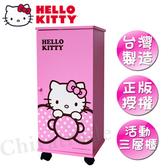 【Hello Kitty】大蝴蝶結DIY活動三層滾輪櫃 活動櫃-粉紅色(正版授權