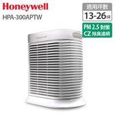 Honeywell 漢威聯合True HEPA抗敏Console系列13-26坪空氣清淨機HPA300APTW