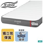 ◎硬質彈簧 獨立筒彈簧床 床墊 N-SLEEP HARD-03 VB TW 雙人床墊 NITORI宜得利家居