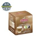 雀巢 Dolce Gusto 專用 Carraro Cappuccino 咖啡膠囊 (CA-DG05)