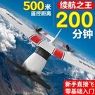 遙控飛機經典塞斯納滑翔機固定翼超長續航新手耐撞泡沫航模無人機 南風小鋪