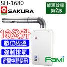 【fami】櫻花熱水器 強制排氣瓦斯熱水器 SH-1680 16L數位恆溫熱水器