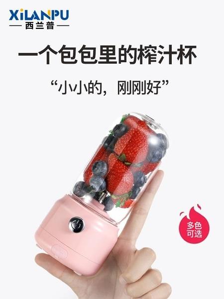西蘭普榨汁機小型便攜式家用電動炸果汁機學生隨身迷你水果榨汁杯 印巷家居