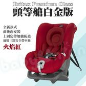 Britax - Romer Premium Class 頭等艙白金版0-4歲汽車安全座椅(汽座) 火焰紅