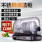 廚房消毒碗櫃家用小型迷你筷子消毒機帶烘干瀝水架碗碟收納盒帶蓋 每日特惠NMS