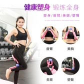 腿部訓練美腿器瘦腿塑型器壓腿夾腿器家用女士減大腿內側健身器材